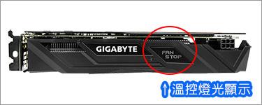GTX-1050G1-Gaming-2G-燈光