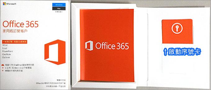 office-365家用版