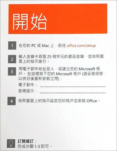 office-365家用版-1