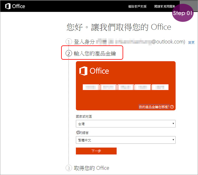 office-365安裝-01