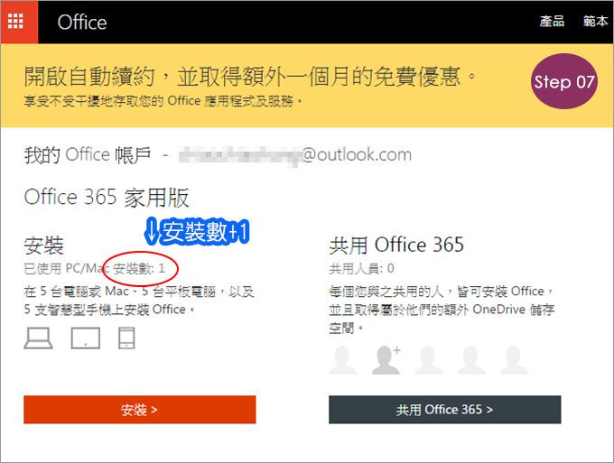 office-365安裝-07