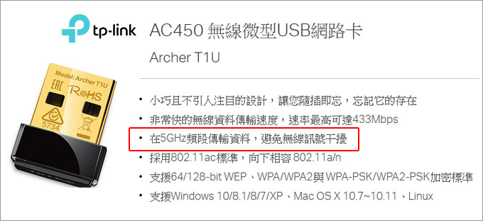 AC450-無線微型USB網路卡