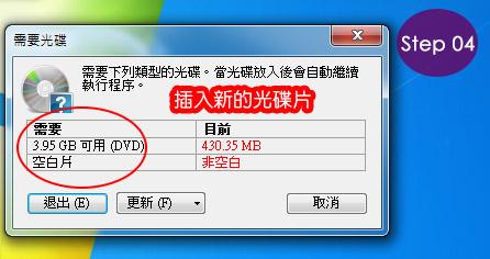 複製光碟-04