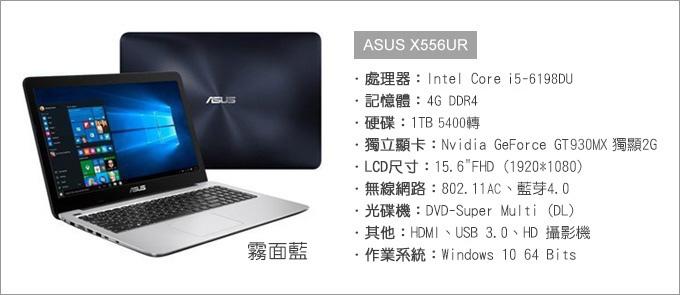 ASUS-X556UR