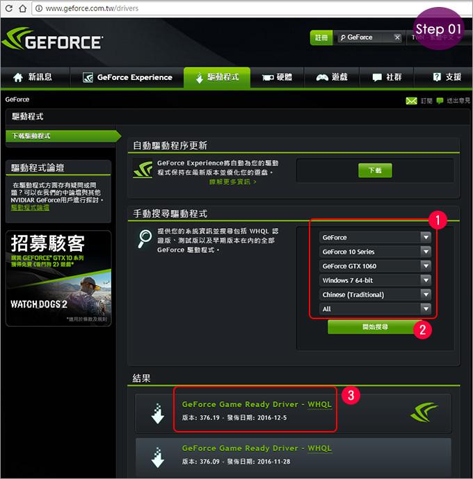 更新顯示卡驅動程式-01