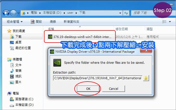 更新顯示卡驅動程式-02