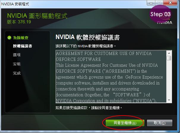 更新顯示卡驅動程式-03