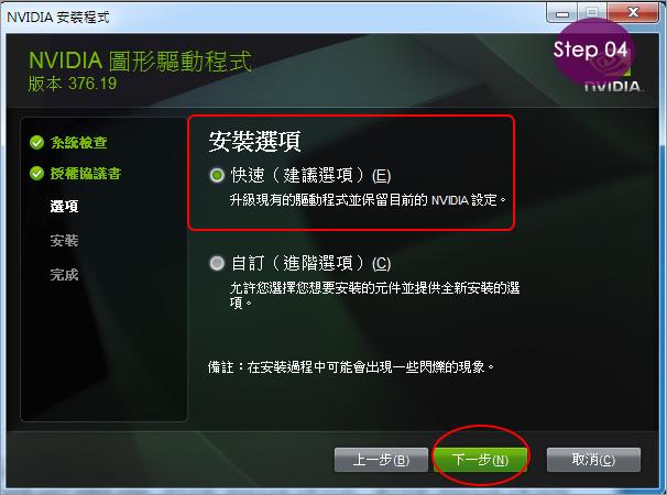 更新顯示卡驅動程式-04