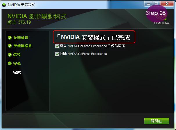 更新顯示卡驅動程式-05