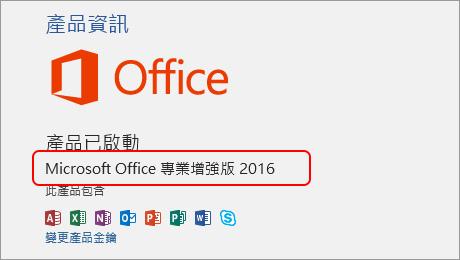 office-專業增強版