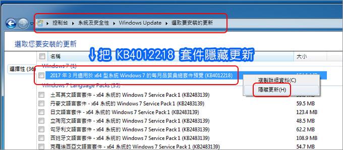 2017年3月適用於x64型系統Win7的每月品質彙總套件預算-(KB4012218-)
