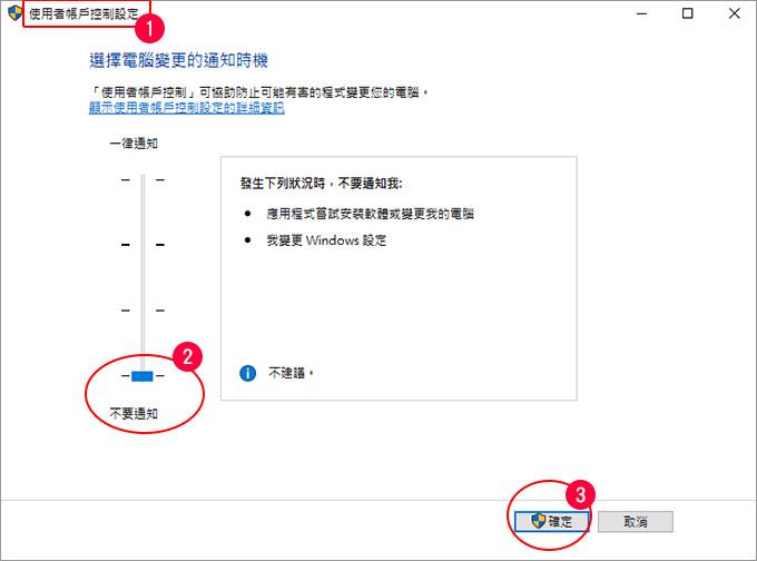 Win10優化-02