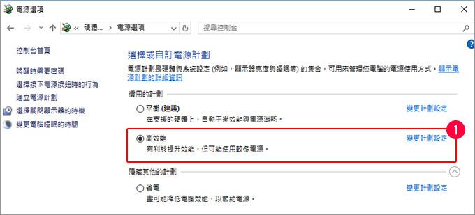 Win10優化-03