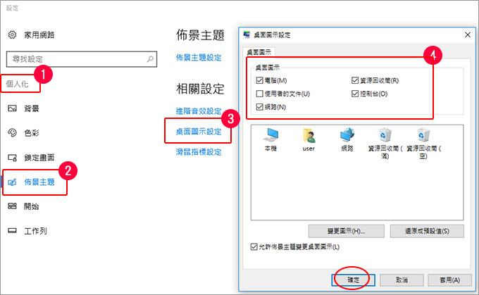 Win10優化-05