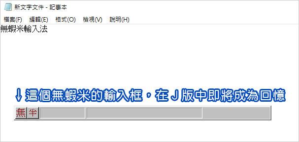 嘸 蝦米 輸入 法 j 版