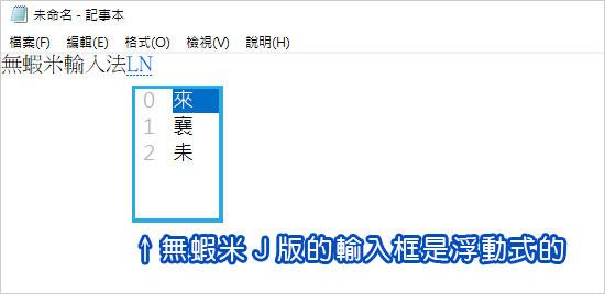無蝦米J-02