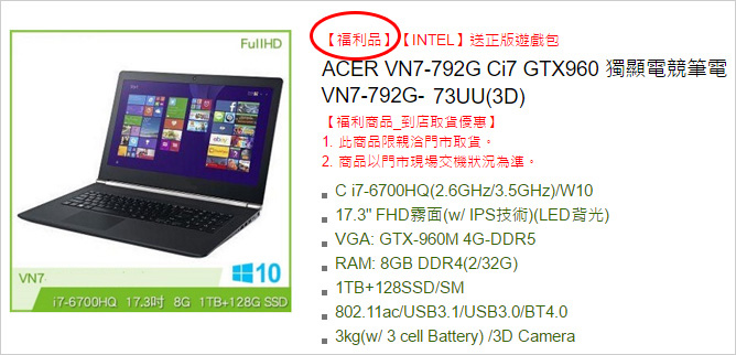 ACER-VN7-792G-Ci7-GTX960