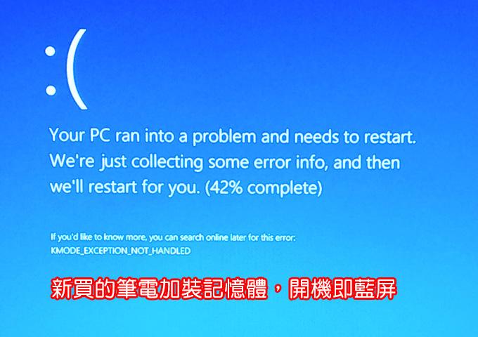 新買的筆電加裝記憶體,開機即藍屏。