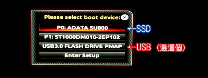 USB開機-03