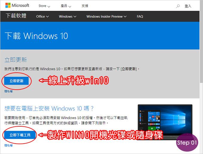 製作windows-10-USB-安裝隨身碟-01