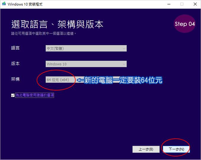 製作windows-10-USB-安裝隨身碟-04