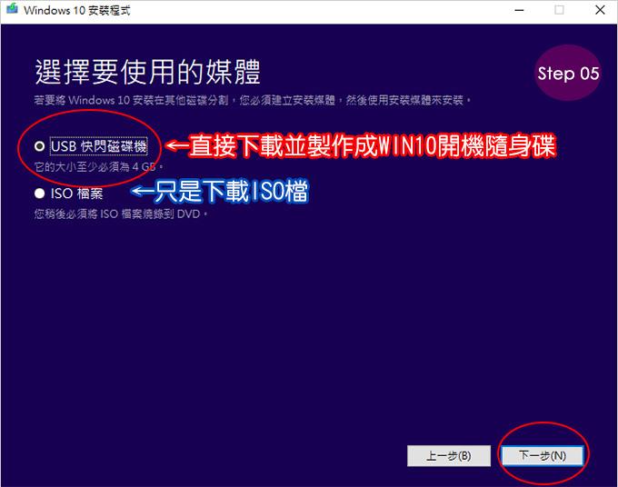製作windows-10-USB-安裝隨身碟-05