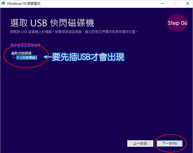 製作windows-10-USB-安裝隨身碟-06