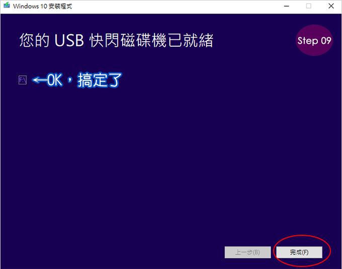製作windows-10-USB-安裝隨身碟-09