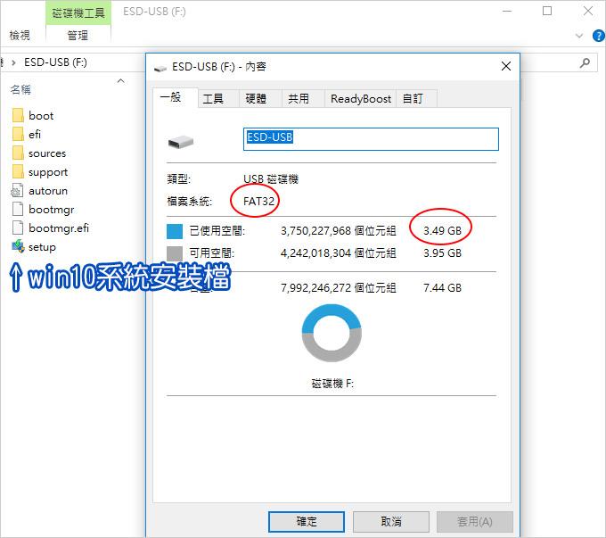 製作windows-10-USB-安裝隨身碟-10