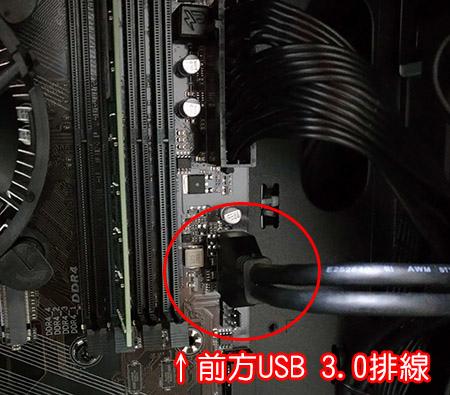 前方USB3.0排線