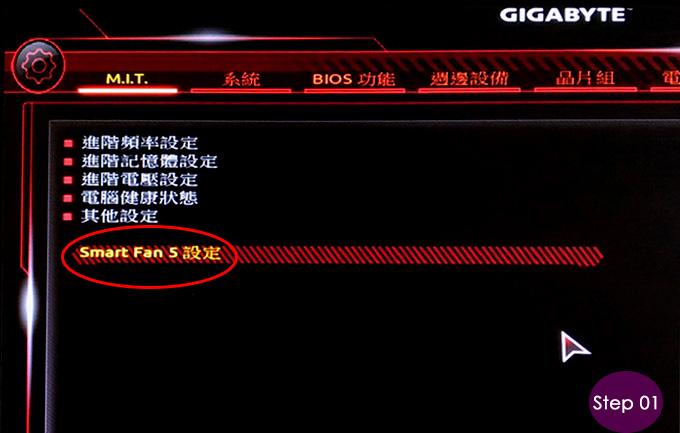 CPU風扇轉速調整-01