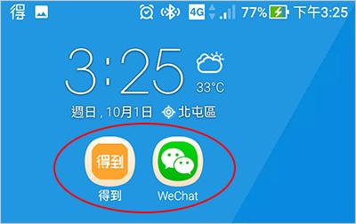 得到app-03
