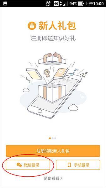 得到app-14