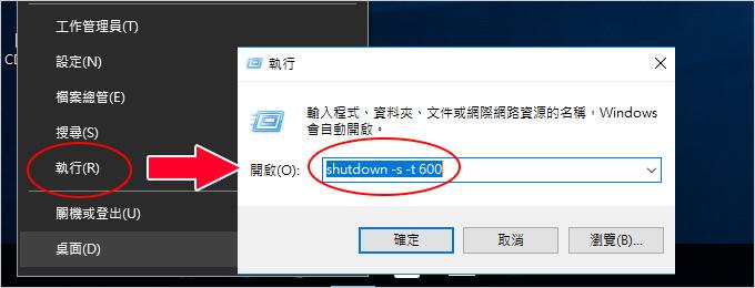 shudown-01