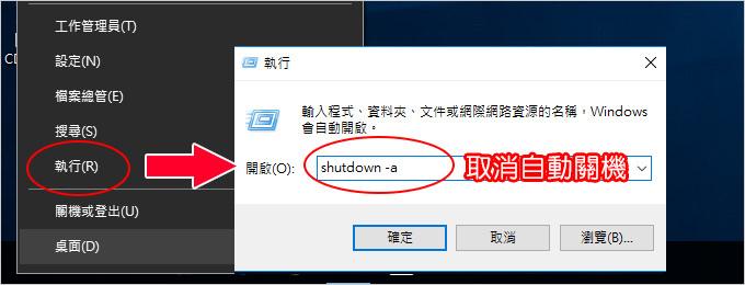shudown-03