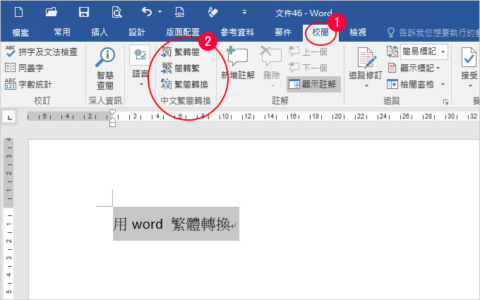 word繁簡轉換