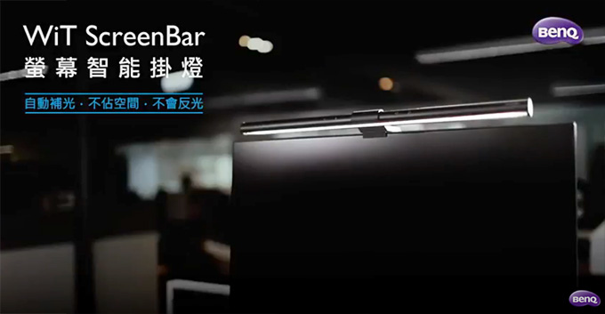 ScreenBar螢幕智能掛燈