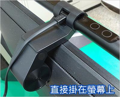 Benq-ScreenBar螢幕智能掛燈-03.jpg