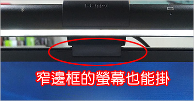 Benq-ScreenBar螢幕智能掛燈-08.jpg