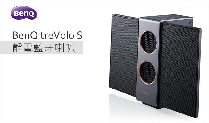 BenQ-treVolo-S靜電藍牙喇叭.jpg
