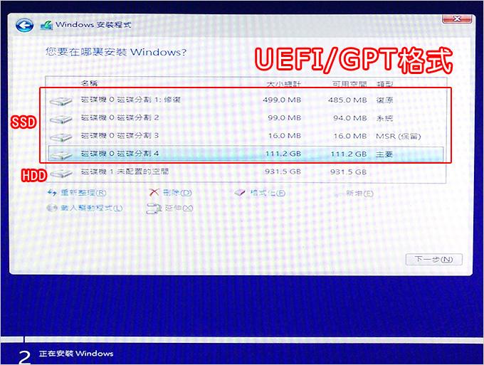UEFI-GPT.jpg