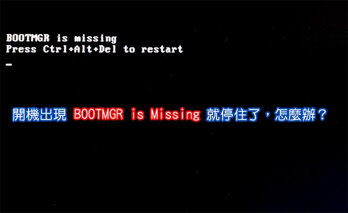 BOOTMGR-is-Missing.jpg