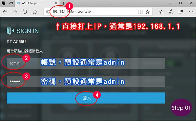 無線IP分享器的設定-01.jpg