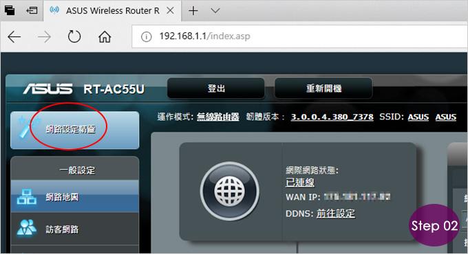 無線IP分享器的設定-02.jpg