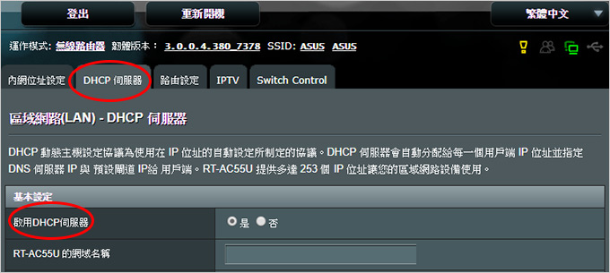 DHCP伺服器.jpg