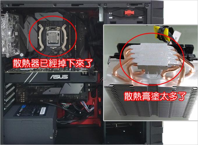 散熱器掉下來-01.jpg