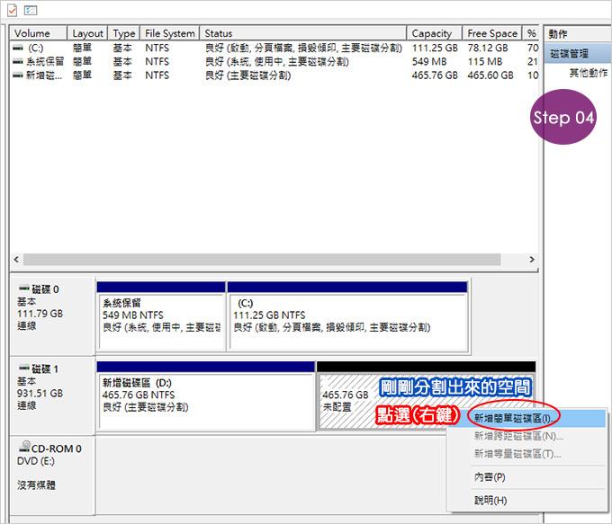 重新分割硬碟-04.jpg