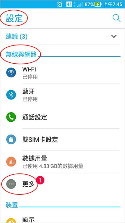 手機透過usb讓桌機上網-01.jpg