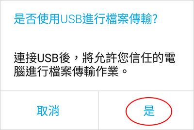 手機透過usb讓桌機上網-00.jpg