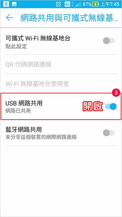 手機透過usb讓桌機上網-03.jpg